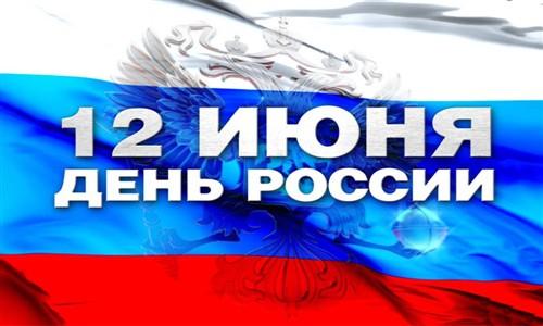 День России - празднуют в компании ВИД Энерго